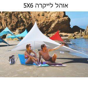 אוהל לייקרה 5 על 6 | Buyline