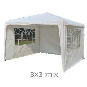 אוהל לאירועים 3 על 3