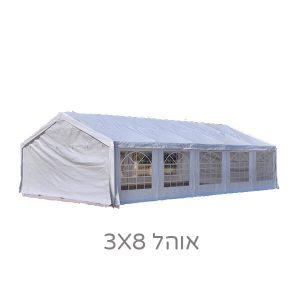 אוהל לאירועים 3 על 8 מטרים