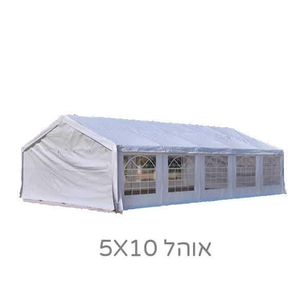 אוהל לאירועים 5 על 10