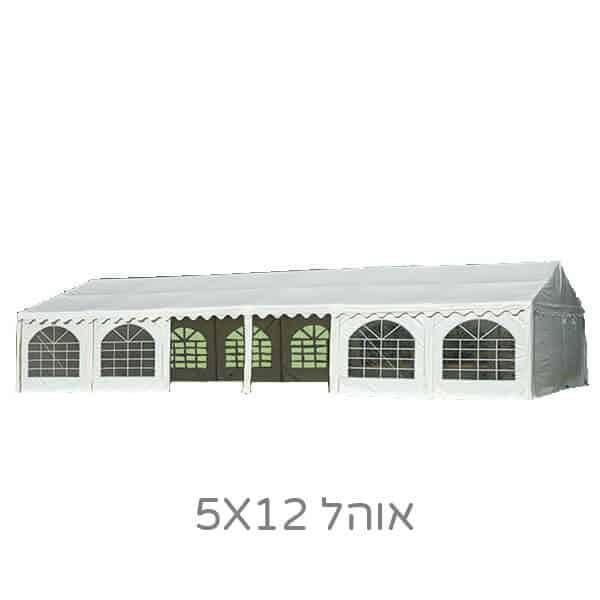 אוהל לאירועים 5 על 12