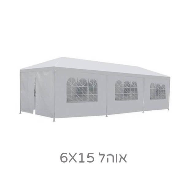 אוהל לאירועים 6 על 15 מטרים