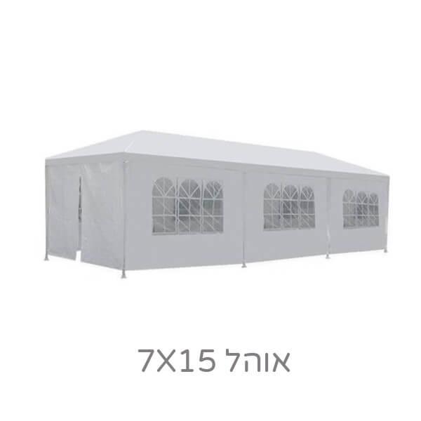 אוהל לאירועים 7 על 16 מטרים