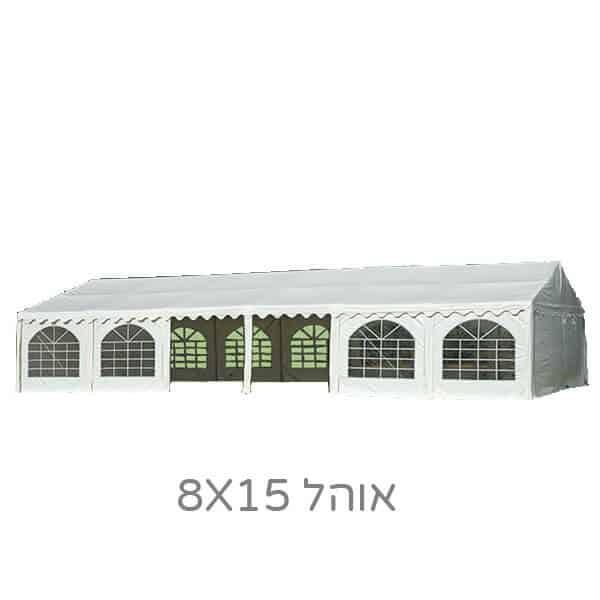 אוהל לאירועים 8 על 15