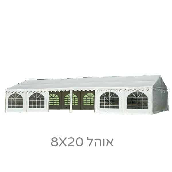 אוהל לאירועים 8 על 20