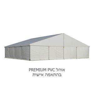 אוהל לאירועים בהתאמה אישית